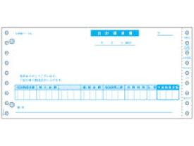 ヒサゴ/合計請求書(税抜) ドットプリンタ用 400セット/GB48
