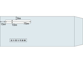 ヒサゴ/窓つき封筒(給与賞与明細書用) 1000枚/MF30T
