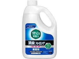 KAO/リセッシュ除菌EX消臭ストロング 業務用2L【ココデカウ】