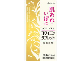 【第3類医薬品】薬)クラシエ/ヨクイニンタブレット 504錠