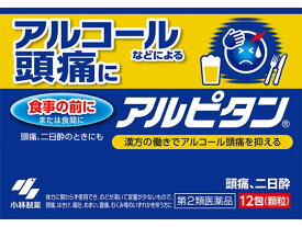 【第2類医薬品】薬)小林製薬/アルピタン 12包