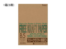 SAKAEテクニカルペーパー/クラフトペーパー特厚口 B5 ブラウン 5冊