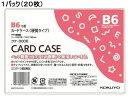 コクヨ/ハードカードケース B6 20枚/クケ-3006