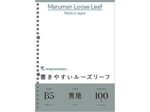 マルマン/書きやすいルーズリーフ B5 無地(下敷付)100枚/L1206H