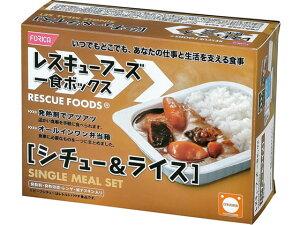 ホリカフーズ/レスキューフーズ 一食ボックス シチュー&ライス