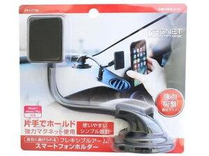 【お取り寄せ】ペルシード/マグネットフレキシブルホルダー 吸盤取付 BK/PH1716