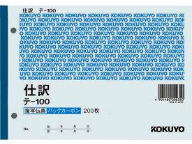 コクヨ/複写伝票(バックカーボン) 仕訳/テ-100