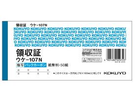 コクヨ/複写領収証 バックカーボン 10冊/ウケ-107N