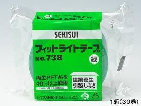 セキスイ/フィットライトテープNo.738 50mm×25m 緑 30巻/N738M04