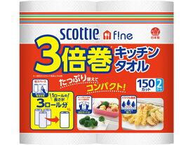 クレシア/スコッティ ファイン3倍巻キッチンタオル2ロール/33245