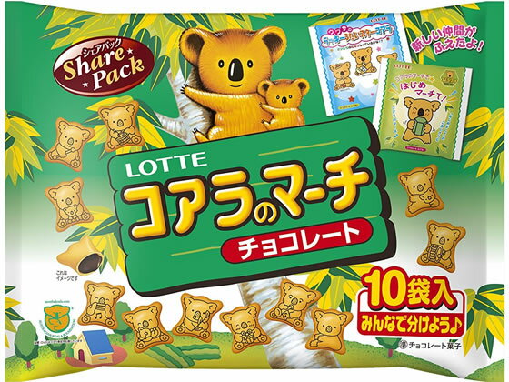 ロッテ/コアラのマーチ(チョコ)シェアパック 10袋