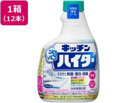 KAO/キッチン泡ハイター 詰替 400ml×12本入【ココデカウ】