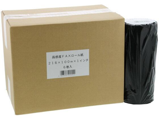 高感度FAXロール紙 A4リーガル 216mm×100m×1インチ 6本【ココデカウ】