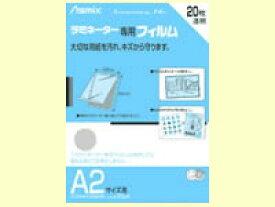アスカ/ラミネーターフィルム A2サイズ 20枚/BH151
