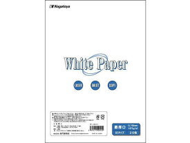 長門屋/ホワイトペーパー B5 最厚口 157g/m2 25枚/ナ-041