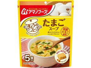 アマノフーズ/きょうのスープ たまごスープ 5食【ココデカウ】