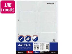 コクヨ/A4リフィル 名刺ポケット 2穴 10ポケット 100枚/メイ-A20N