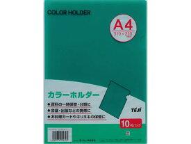 テージー/カラーホルダーエコノミーパック A4タテ クリスタルグリーン100枚【ココデカウ】