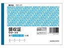 コクヨ/複写領収証 10冊/ウケ-77【ココデカウ】