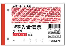コクヨ/入金伝票 20冊/テ-201