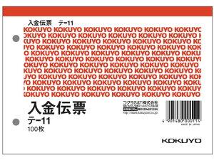 コクヨ/入金伝票 消費税欄付 20冊/テ-11