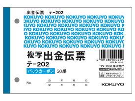 コクヨ/出金伝票 消費税欄付 20冊/テ-202