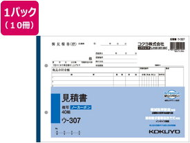 コクヨ/見積書 10冊/ウ-307