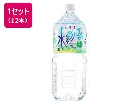 黒松内銘水/北海道水彩の森 2L 12本