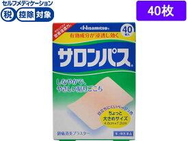 【第3類医薬品】薬)久光製薬/サロンパス 40枚入り【ココデカウ】