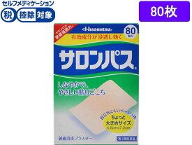【第3類医薬品】薬)久光製薬/サロンパス 80枚入り【ココデカウ】