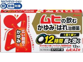 【第2類医薬品】★薬)池田模範堂/ムヒAZ錠 12錠【ココデカウ】