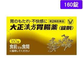 【第2類医薬品】薬)大正製薬/大正漢方胃腸薬 160錠