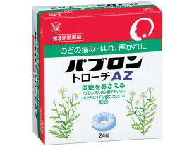 【第3類医薬品】薬)大正製薬/パブロントローチAZ 24錠【ココデカウ】