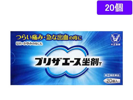 【第(2)類医薬品】薬)大正製薬/プリザエース坐剤T 20個【ココデカウ】