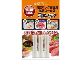 シーシーピー/真空パック器専用抗菌ロール袋 3本/EX-3493-00