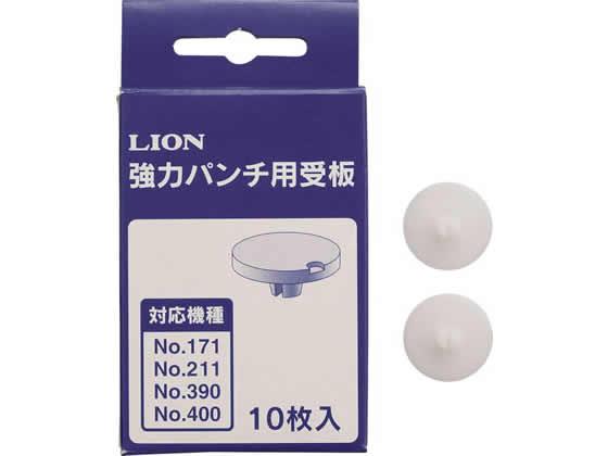 ライオン/強力パンチNO.171・211用受板/200-75