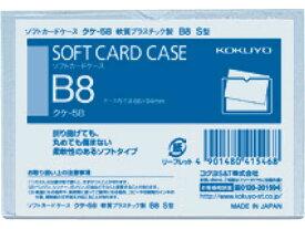 コクヨ/ソフトカードケース(軟質) 塩化ビニル B8/クケ-58