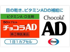 【第(2)類医薬品】薬)エーザイ/チョコラAD 50カプセル【ココデカウ】