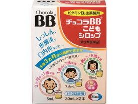 【第3類医薬品】薬)エーザイ/チョコラBBこどもシロップ 30ml×2【ココデカウ】