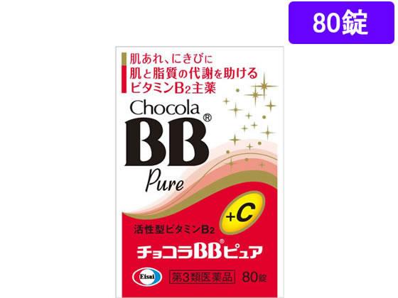 【第3類医薬品】薬)エーザイ/チョコラBBピュア 80錠