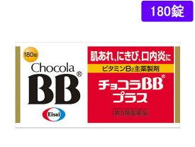 【第3類医薬品】薬)エーザイ/チョコラBBプラス 180錠【ココデカウ】