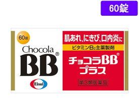 【第3類医薬品】薬)エーザイ/チョコラBBプラス 60錠【ココデカウ】