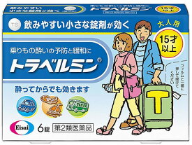 【第2類医薬品】薬)エーザイ/トラベルミン 6錠【ココデカウ】