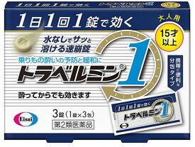 【第2類医薬品】薬)エーザイ/トラベルミン1 3錠【ココデカウ】