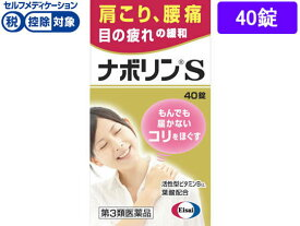 【第3類医薬品】★薬)エーザイ/ナボリンS 40錠