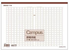 コクヨ/原稿用紙A4 縦書き 50枚/ケ-70