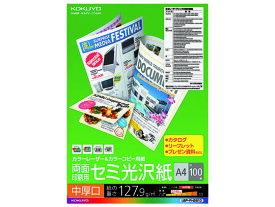 コクヨ/両面印刷・セミ光沢紙 A4 中厚口 100枚/LBP-FH2810