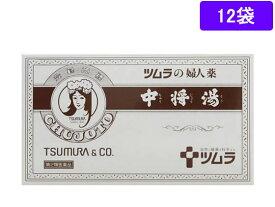 【第2類医薬品】薬)ツムラ/ツムラの婦人薬 中将湯 12袋【ココデカウ】
