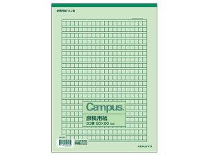 コクヨ/原稿用紙A4 横書き 50枚/ケ-75N