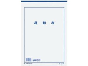 コクヨ/棚卸表 A4 33行 20枚/ケサ-24N